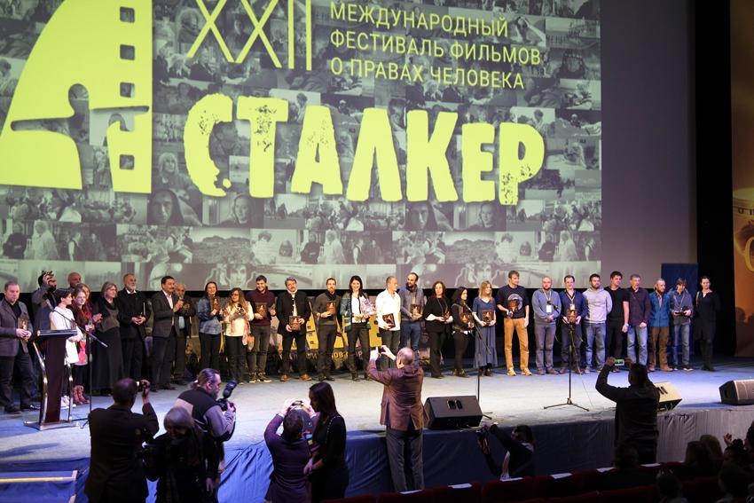 Итоги XХII международного фестиваля фильмов о правах человека «СТАЛКЕР»