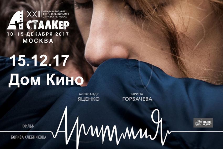 """Закрытие XXIII кинофестиваля """"СТАЛКЕР"""""""