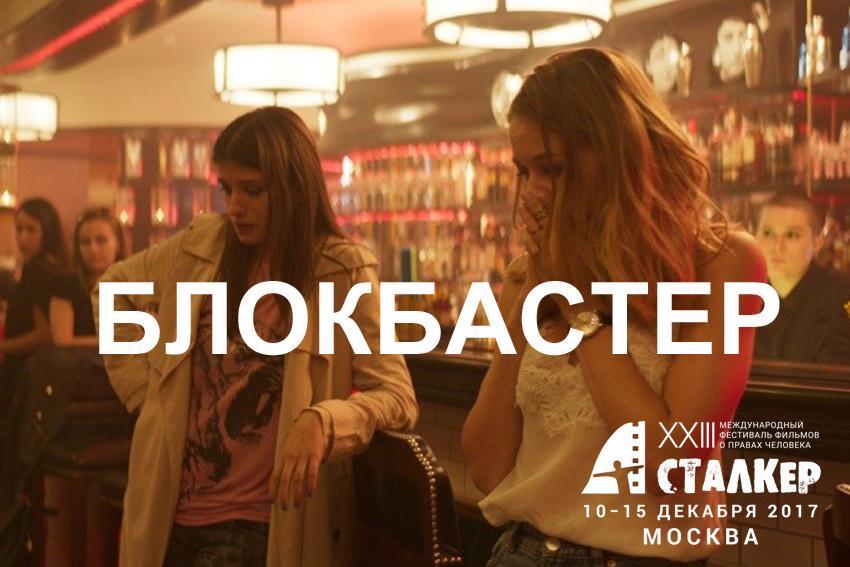 Игровой фильм «БЛОКБАСТЕР» в конкурсе «СТАЛКЕРА»