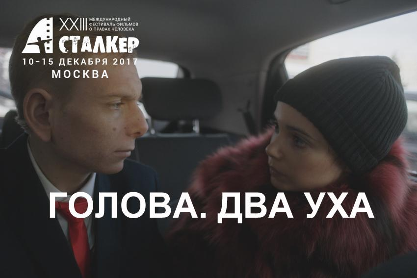 Игровой фильм «ГОЛОВА. ДВА УХА» в конкурсе «СТАЛКЕРА»