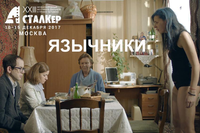 Игровой фильм «ЯЗЫЧНИКИ» в конкурсе «СТАЛКЕРА»