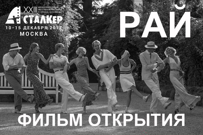 Фильм открытия «СТАЛКЕРА» - «РАЙ» Андрея Кончаловского