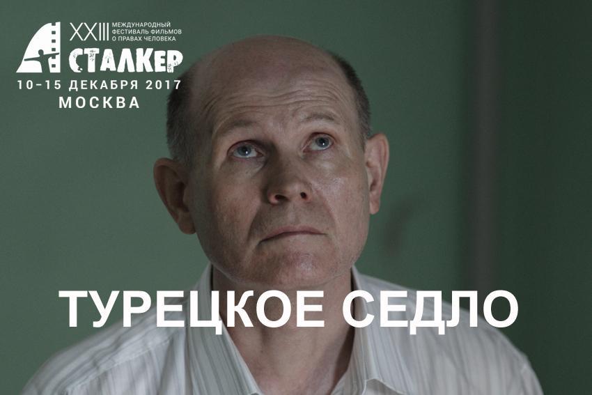 Игровой фильм «ТУРЕЦКОЕ СЕДЛО» в конкурсе «СТАЛКЕРА»